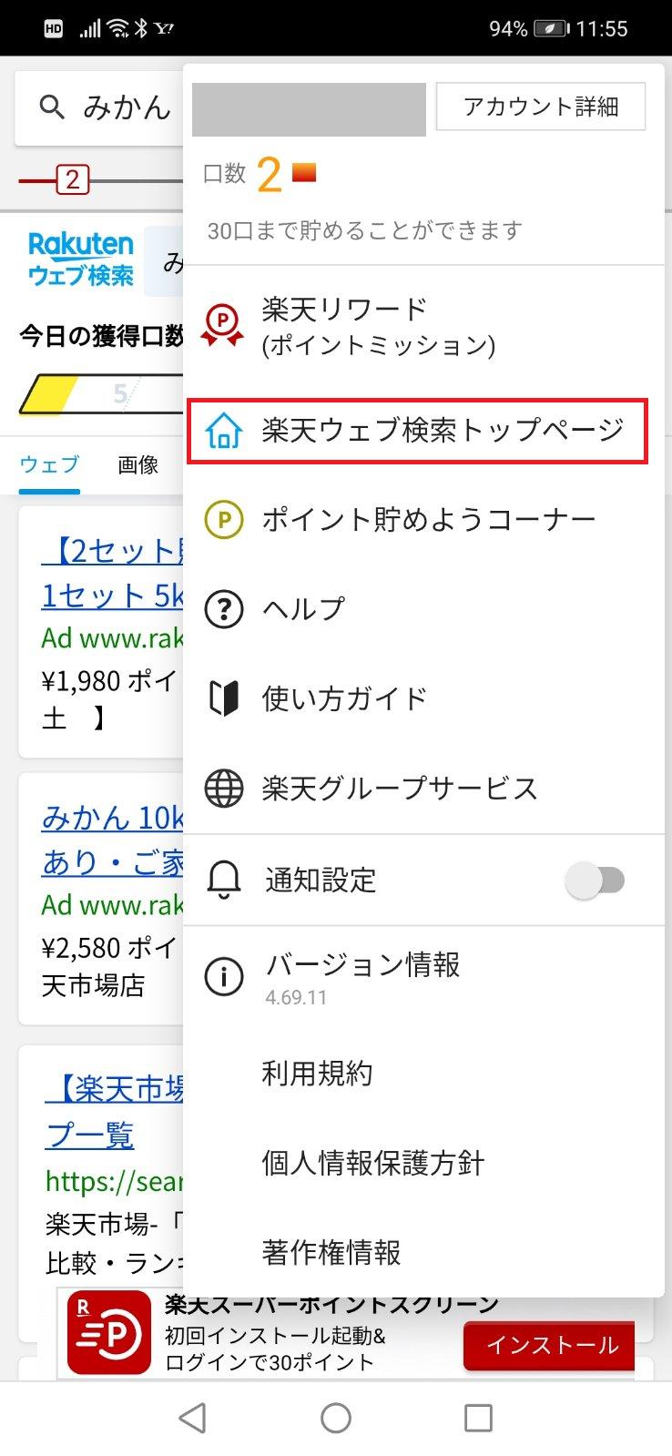 ウェブ 検索 楽天